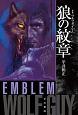 狼の紋章-エンブレム-<新版> ウルフガイ1