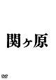 関ヶ原(豪華版)