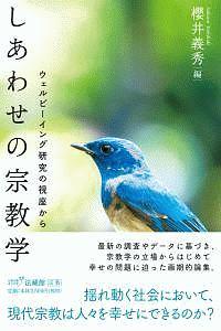 『しあわせの宗教学』平藤喜久子