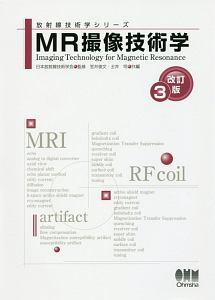 MR撮像技術学<改訂3版> 放射線技術学シリーズ