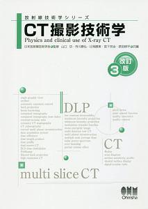 CT撮影技術学<改訂3版> 放射線技術学シリーズ