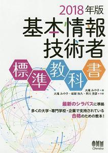 基本情報技術者 標準教科書 2018