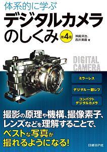 『体系的に学ぶデジタルカメラのしくみ<第4版>』高橋康也