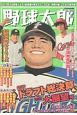 野球太郎 2017ドラフト総決算&2018大展望号 (25)