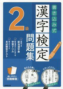 書き込み式 漢字検定 2級 問題集