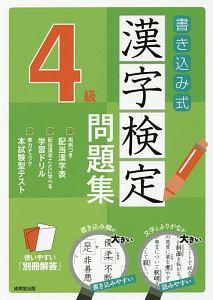 書き込み式 漢字検定 4級 問題集