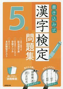 書き込み式 漢字検定 5級 問題集