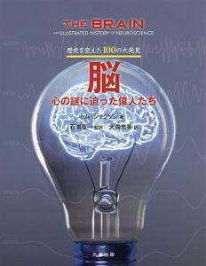 『歴史を変えた100の大発見 脳 心の謎に迫った偉人たち』トム・ジャクソン