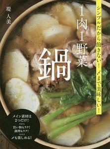 1肉1野菜 鍋