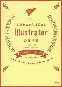 知識ゼロからはじめる Illustratorの教科書 CC2018/CS6対応