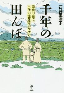 千年の田んぼ