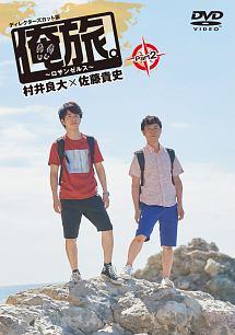 「俺旅。~ロサンゼルス~」 Part2 村井良大×佐藤貴史