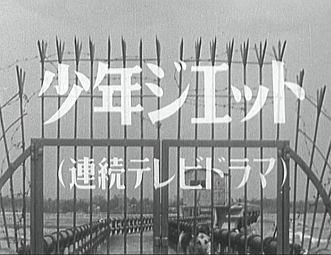 甦るヒーローライブラリー 第27集 少年ジェット コレクターズDVD <デジタルリマスター版>