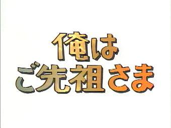 昭和の名作ライブラリー 第9集 俺はご先祖さま デジタルリマスター版