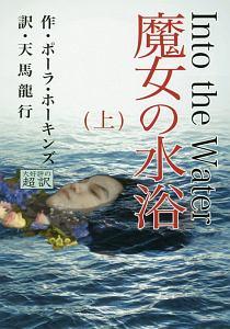 魔女の水浴 Into the Water