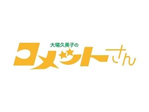 昭和の名作ライブラリー 第17集 大場久美子のコメットさん HDリマスター