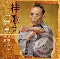 桂歌丸 名席集 (3) 万金丹/夢金