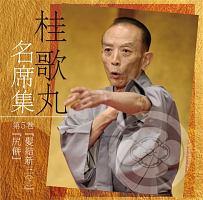 桂歌丸 名席集 (5) 髪結新三(下)/尻餅