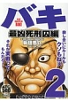 バキ 最凶死刑囚編 (2)