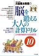 川島隆太教授の脳を鍛える大人の計算ドリル (10)