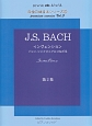 J.S.BACH インヴェンション~バッハ シンフォニアにつながる 第二集 究極の練習法シリーズ5