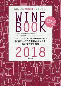 基礎から学ぶ田辺由美のワインブック 2018