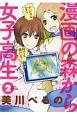 漫画の森から女子高生 (2)