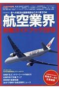航空業界 就職ガイドブック 2019