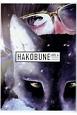 HAKOBUNE (4)