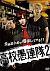 高校愚連隊2[DALI-11232][DVD] 製品画像