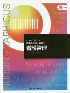 看護管理<第4版> ナーシング・グラフィカ 看護の統合と実践1
