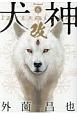 犬神・改 (6)