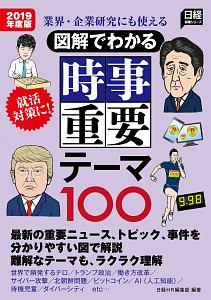 図解でわかる 時事重要テーマ100 日経就職シリーズ 2019