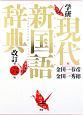 学研 現代新国語辞典<改訂第六版>