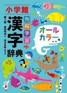 例解学習 漢字辞典<オールカラー版・第八版>