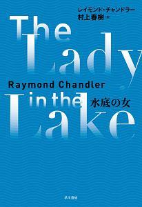 『水底の女』レイモンド・チャンドラー