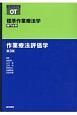 作業療法評価学<第3版> 標準作業療法学 専門分野
