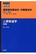 『人間発達学 専門基礎分野 標準理学療法学・作業療法学』奈良勲