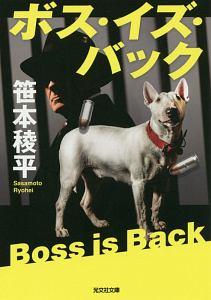 『ボス・イズ・バック』笹本稜平