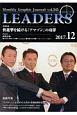 LEADERS 2017.12 特集:快進撃を続ける『アマゾン』の功罪 Monthly Graphic Journal(345)
