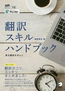翻訳スキルハンドブック アルク はたらく×英語