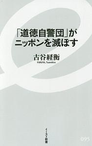 『「道徳自警団」がニッポンを滅ぼす』古谷経衡