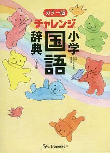 チャレンジ 小学国語辞典<カラー版・コンパクト版> ぐんぐんパック