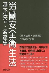 労働安全衛生法 基本法令・通達集 〈基本法編・諸法編〉