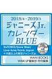 ジャニーズJr.カレンダー BLUE 2018.4-2019.3