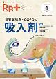 レシピプラス 17-1 2018冬 気管支喘息・COPDの吸入剤