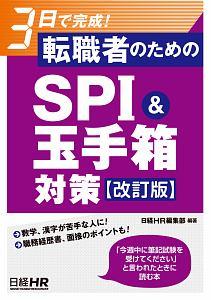 3日で完成!転職者のためのSPI&玉手箱対策<改訂版>