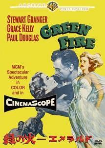 グレイス・ケリー『緑の火 エメラルド』