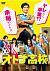 オトナ高校 DVD-BOX[TCED-3853][DVD] 製品画像