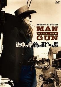 街中の拳銃に狙われる男
